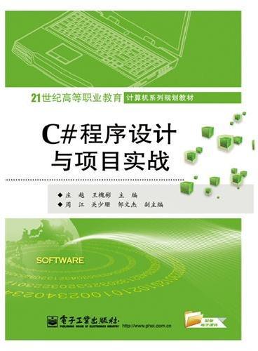 C#程序设计与项目实战