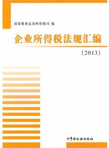 企业所得税法规汇编(2013)