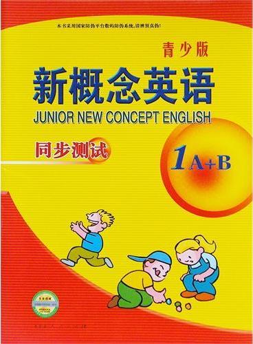 新概念英语青少版同步测试1A+B