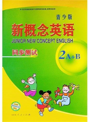 新概念英语青少版同步测试2A+B