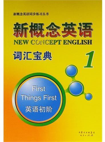新概念英语 词汇宝典 1册