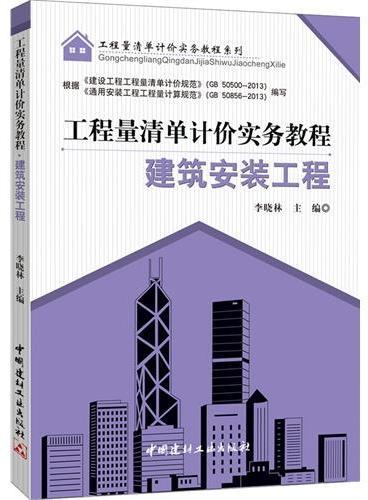 建筑安装工程(工程量清单计价实务教程系列)