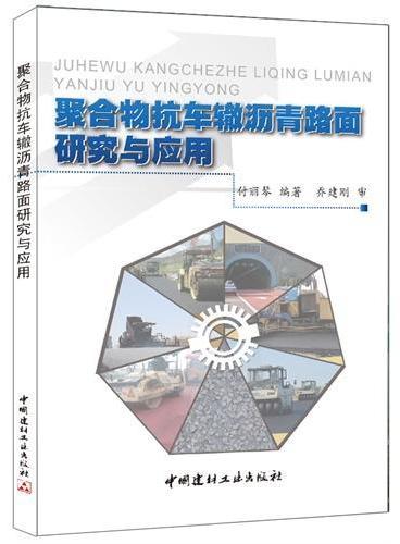 聚合物抗车辙沥青路面研究与应用