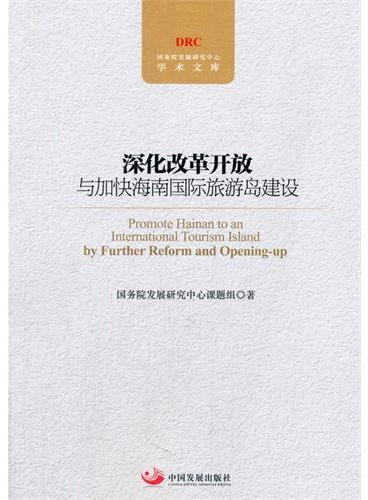 深化改革开放与加快海南国际旅游岛建设