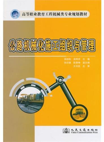 公路机械化施工组织管理