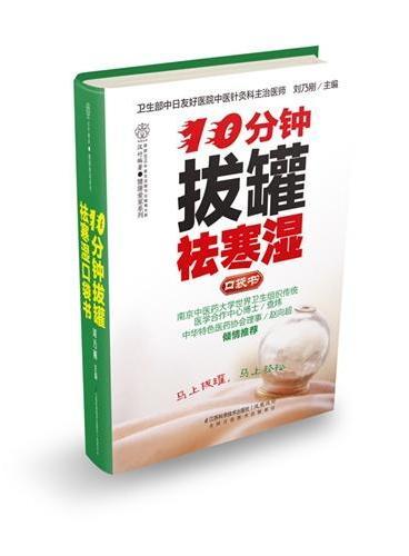 """10分钟拔罐祛寒湿口袋书(汉竹):""""寒""""""""湿""""易引起的78种常见病分析,一看就能操作的拔罐方法,14条人体经脉经穴教你轻松在家驱寒除湿享健康。"""
