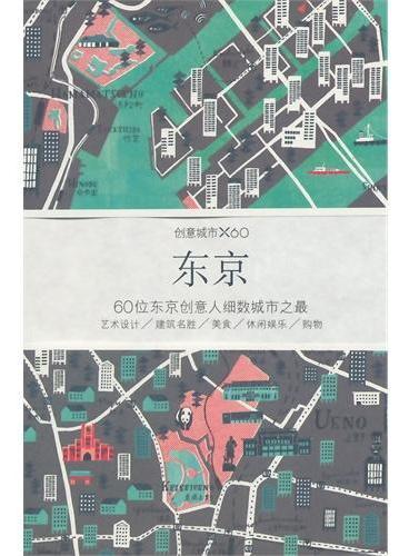 东京(最全方位的深度体验城市生活指南)