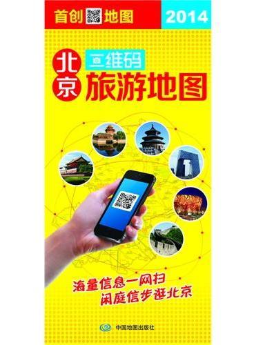 北京二维码旅游地图(首创二维码地图,海量信息一网扫,闲庭信步逛北京)