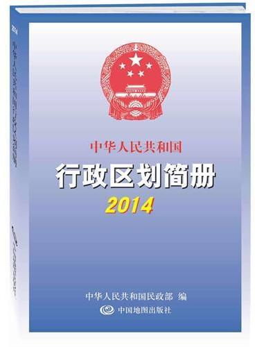 2014中华人民共和国行政区划简册(资料权威现势性强,行政区划资料来自民政部,人口资料来自公安部。地图美观实用,全彩行政区划地图清晰易读,新增市辖区人口、面积;市辖区扩大地图)