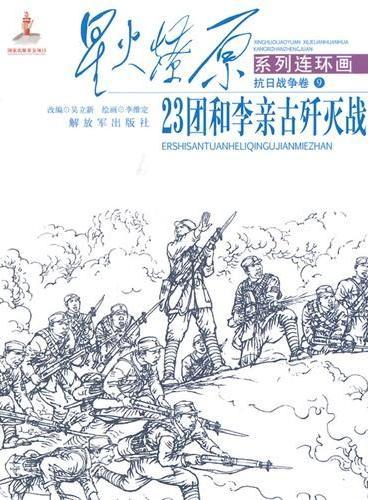 星火燎原连环画——23团和李亲古歼灭战