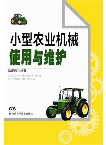 小型农业机械使用与维护