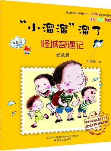 """""""小溜溜""""溜了-怪城奇遇记(注音·全彩·美绘·纪念版)--长销30年的儿童文学经典,被全国多所小学自发推荐阅读!"""