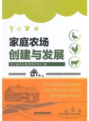 家庭农场创建与发展