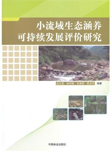 小流域生态涵养可持续发展评价研究