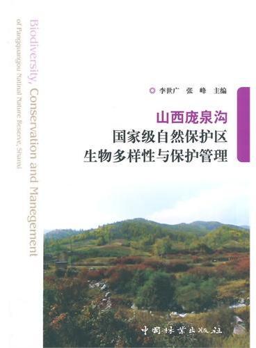 山西庞泉沟国家级自然保护区生物多样性与保护管理