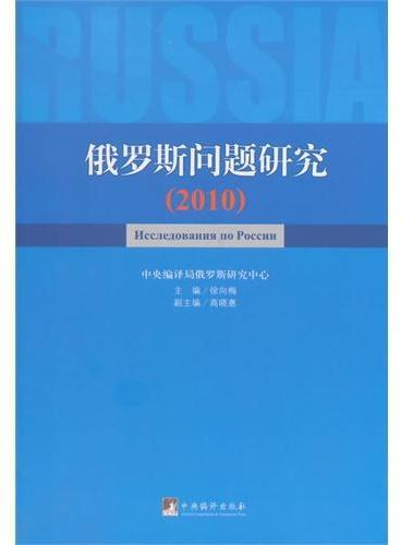 俄罗斯问题研究.2010