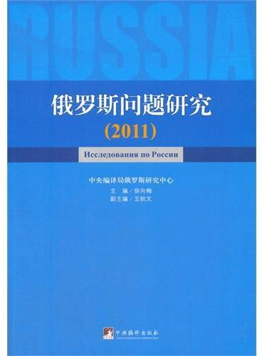 俄罗斯问题研究.2011
