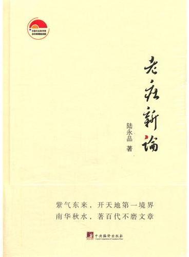 老庄新论(本书汇聚陆永品先生一生精研《老子》、《庄子》的重要著述,是近年来道家思想研究领域的一部不可不读的力作.)