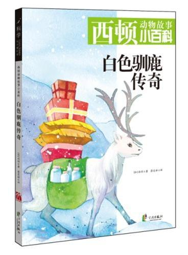 西顿动物故事小百科《白色驯鹿传奇》(适用5-10岁儿童阅读,经典感人的绘本,辅佐动植物小百科,搭配生动有趣的游戏,畅享完美阅读时光)