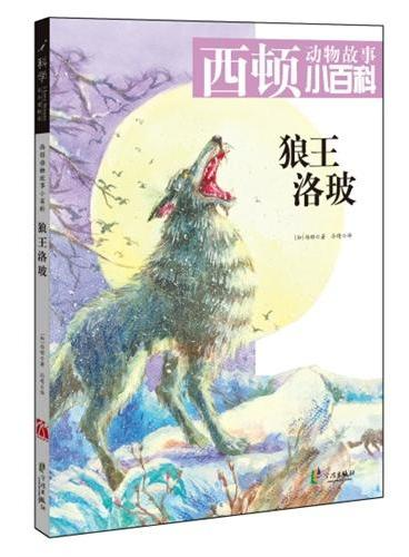 西顿动物故事小百科《狼王洛玻》(适用5-10岁儿童阅读,经典感人的绘本,辅佐动植物小百科,搭配生动有趣的游戏,畅享完美阅读时光)