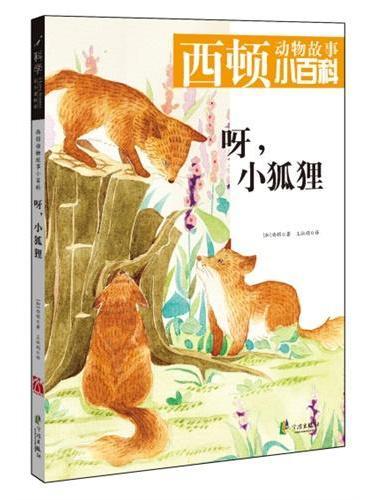 西顿动物故事小百科《呀,小狐狸》(适用5-10岁儿童阅读,经典感人的绘本,辅佐动植物小百科,搭配生动有趣的游戏,畅享完美阅读时光)