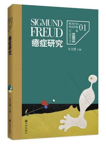 弗洛伊德文集1-癔症研究(精神分析的开端,弗洛伊德精神分析理论形成时期的重要著作)