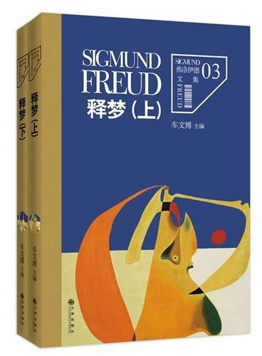 """弗洛伊德文集3、4-释梦(上、下)(""""改变世界历史面貌""""的十六部巨著之一,弗洛伊德的成名代表作)"""