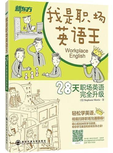我是职场英语王(真实还原职场情景,精炼常用商务用语,词汇、会话、写作全覆盖。28天职场英语完美升级,让你迅速变身办公室英语达人)--新东方大愚英语学习丛书