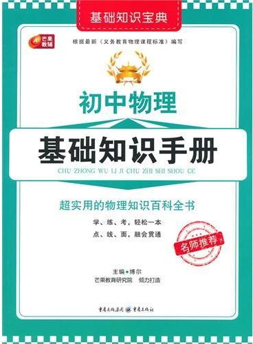 初中物理基础知识手册 (超实用的物理知识百科全书) 芒果教辅