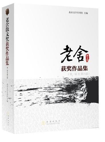 老舍散文奖获奖作品集(第一届至第六届)