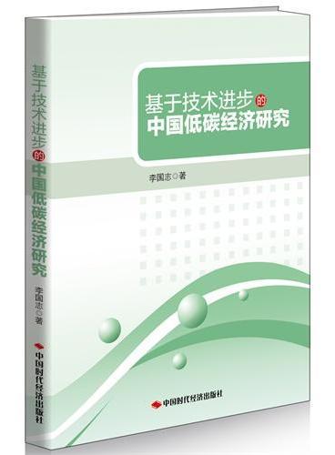 基于技术进步的中国低碳经济研究(促进低碳技术创新,加速低碳技术在城市和社区中的应用和推广)
