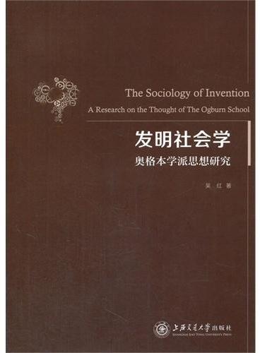 发明社会学——奥格本学派思想研究