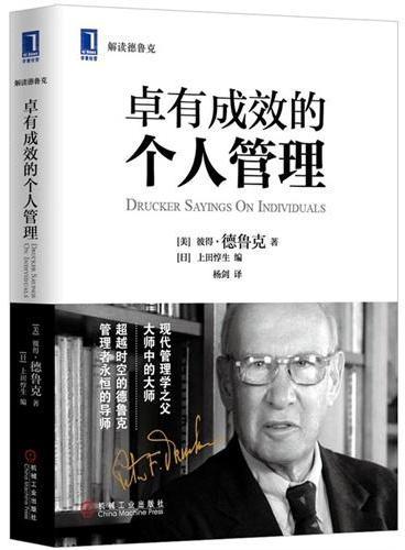 """卓有成效的个人管理:取得最佳成果(精装)(""""现代管理学之父""""德鲁克关于个人与工作的行动指南经典语录)"""