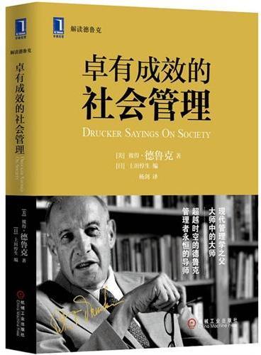 """卓有成效的社会管理:由此预见未来(精装)(""""现代管理学之父""""德鲁克有关社会的经典思想语录)"""