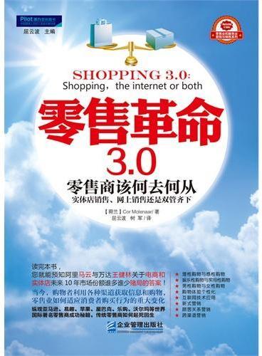 """""""零售革命3.0 : 零售商该何去何从实体店销售、网上销售还是双管齐下"""""""