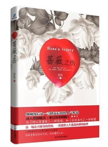 蔷薇之伤(动人爱情媲美《来自星星的你》,与《何以笙箫默》一样深情,和《杉杉来吃》一样甜蜜。继顾漫后又一言情天后舒绘人气作品。)