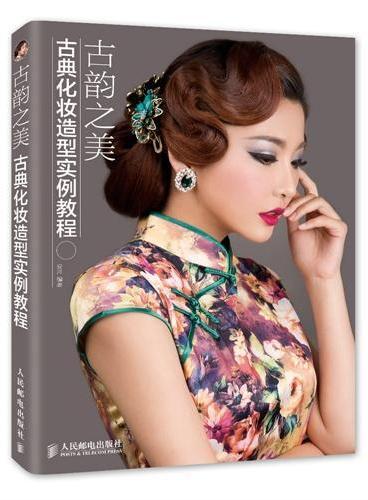 古韵之美 古典化妆造型实例教程