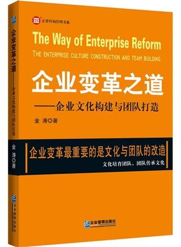 企业变革之道-企业文化构建与团队打造