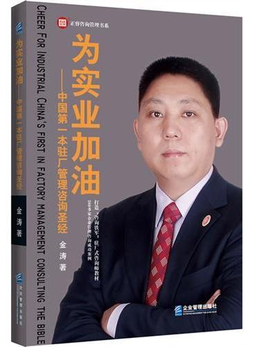 为实业加油—中国第一本驻厂管理咨询圣经