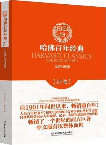 哈佛百年经典第27卷:史诗与传说