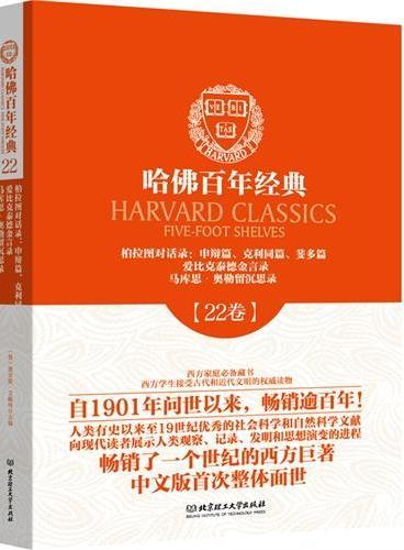 哈佛百年经典第22卷:柏拉图对话录 : 申辩篇、克利同篇、斐多篇 ; 爱比克泰德金言录 ; 马库思?奥勒留沉思录