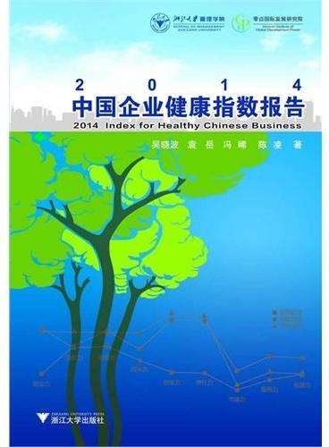 2014中国企业健康指数报告