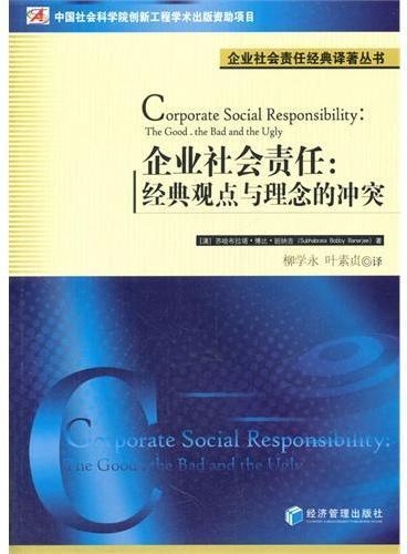 企业社会责任:经典观点与理念的冲突