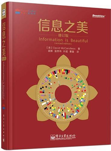 信息之美(修订版)(全彩)(大数据下信息的完美呈现,有趣的信息设计图,好玩的图形化表达)