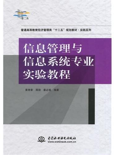"""信息管理与信息系统专业实验教程(普通高等教育经济管理类""""十二五""""规划教材·实践系列)"""