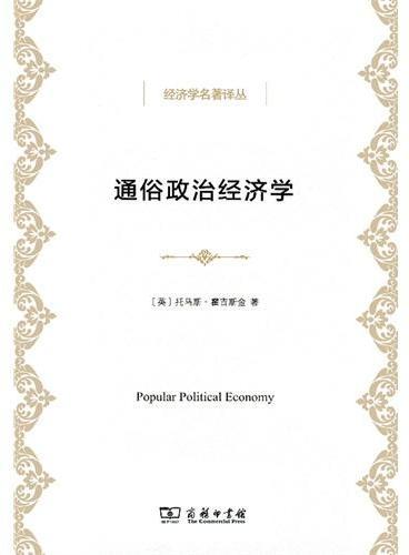 通俗政治经济学