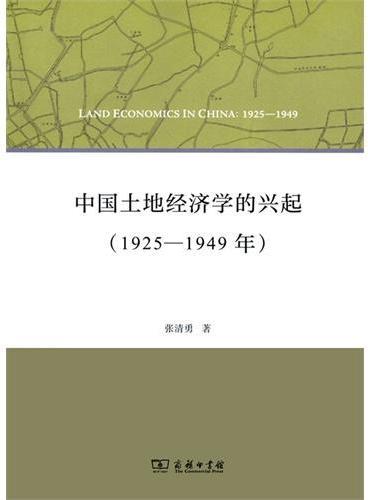 中国土地经济学的兴起(1925-1949年)