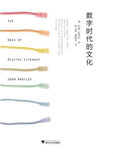 数字时代的文化(澳大利亚科学研究委员会约翰·哈特利,讲述社交网络如何影响今天的流行文化。也许你曾经只是一个粉丝,但接下来你就该给粉丝签名了。)
