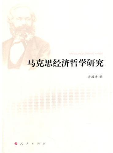 马克思经济哲学研究