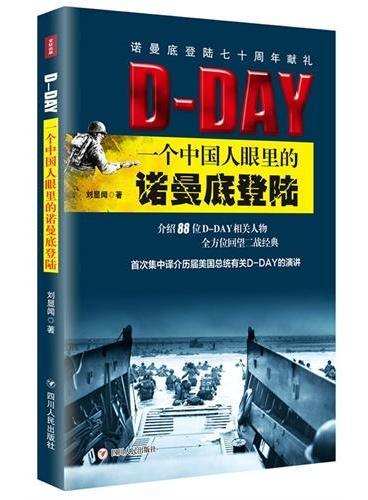 D-DAY:一个中国人眼里的诺曼底登陆